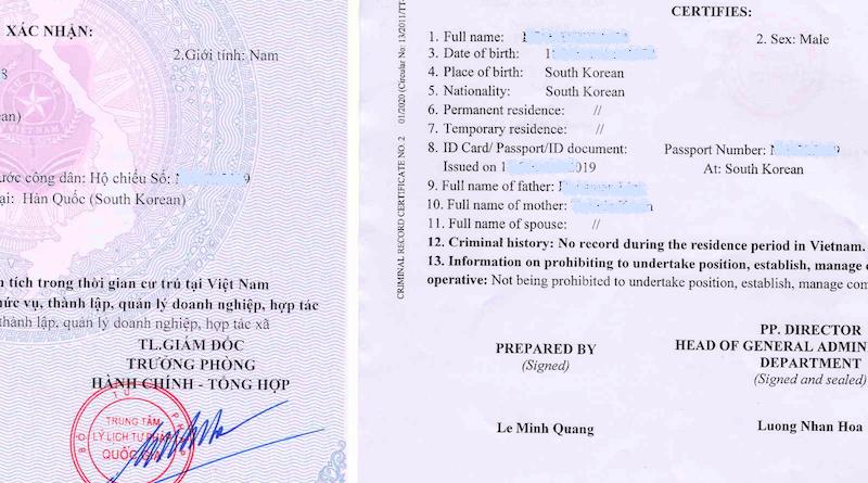 한국인 베트남 경찰 수표